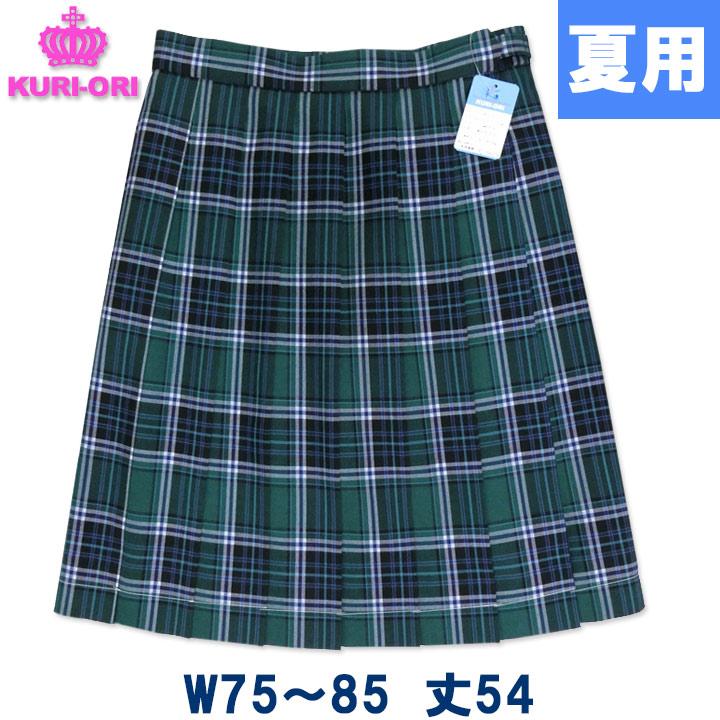 制服 スカート 夏用 グリーンチェック 大きいサイズ W75~85 丈54 膝丈 KURI-ORIクリオリ