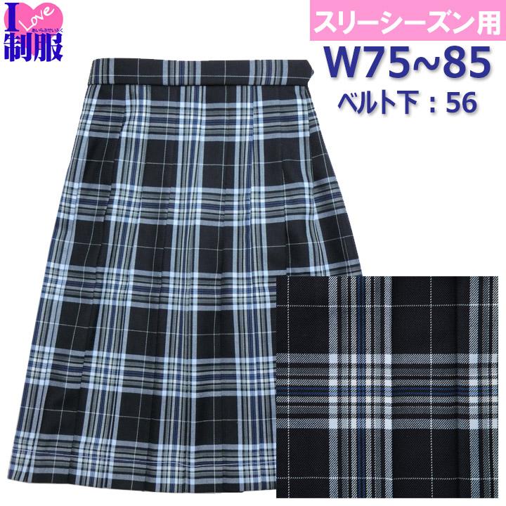 制服 スカート 紺サックスチェック柄 大きいサイズ W75-W85 丈56 20本プリーツ 春/秋/冬