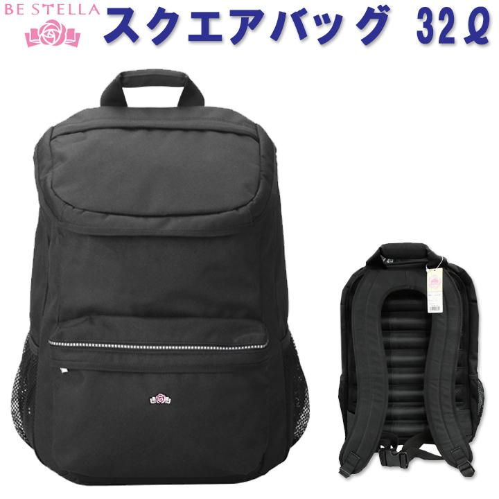 デイパック スクエアバッグ【BB-4】BE STSLLA(ビー・ステラ)デイパック黒