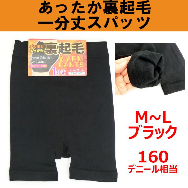 あったか裏起毛一分丈スパッツ(黒)【コンビニ受取対応商品】