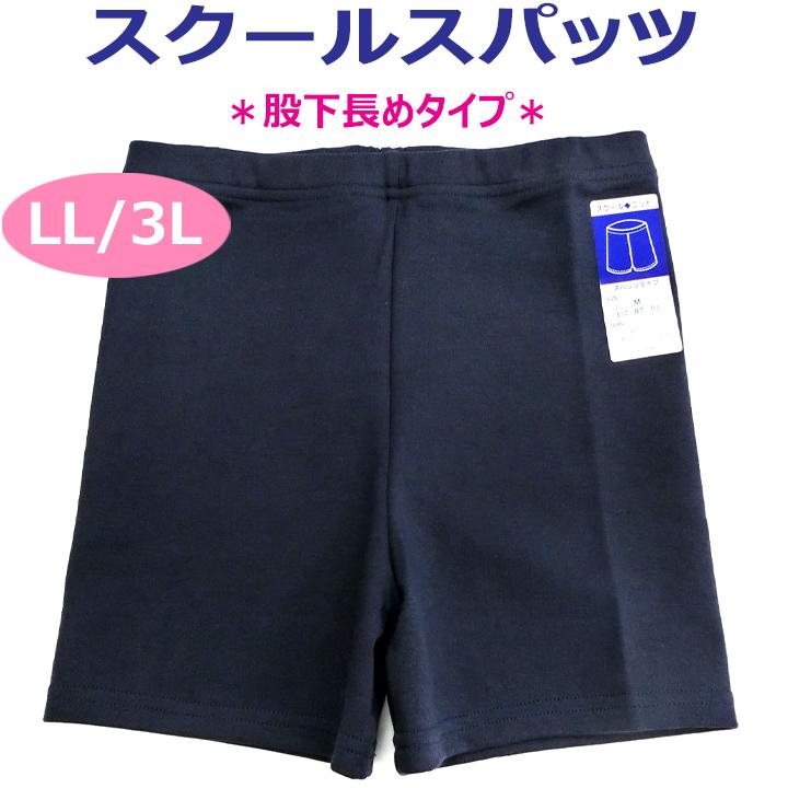 LL 3L 綿90% 早割クーポン ポリウレタン10% スクールスパッツ 直輸入品激安 紺 インナー 股下長め 制服スカート 日本製 大きいサイズLL