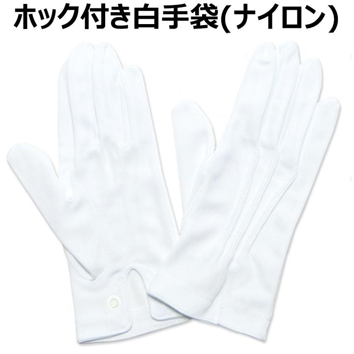 M L ナイロン100% 白手袋 ナイロン ホック付き 礼装用 安心の実績 高価 買取 強化中 テープカット 公式行事 日本製 応援団 選挙