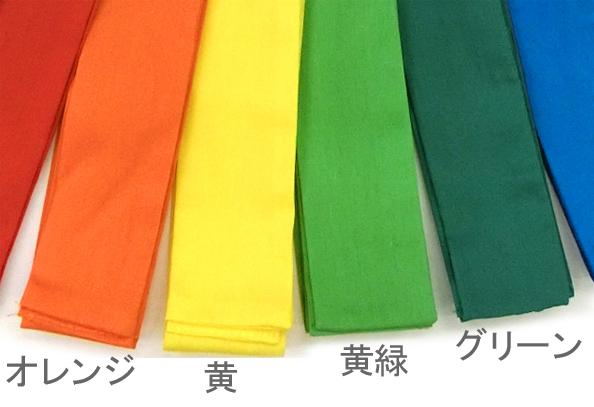 【日本製】綿100%カラーハチマキ<全12色>【メール便OK(DM便82円)】【日本製】綿100%紅白・黒・白・赤・オレンジ・黄・黄緑・グリーン・ブルー・サックス・紫・ピンク