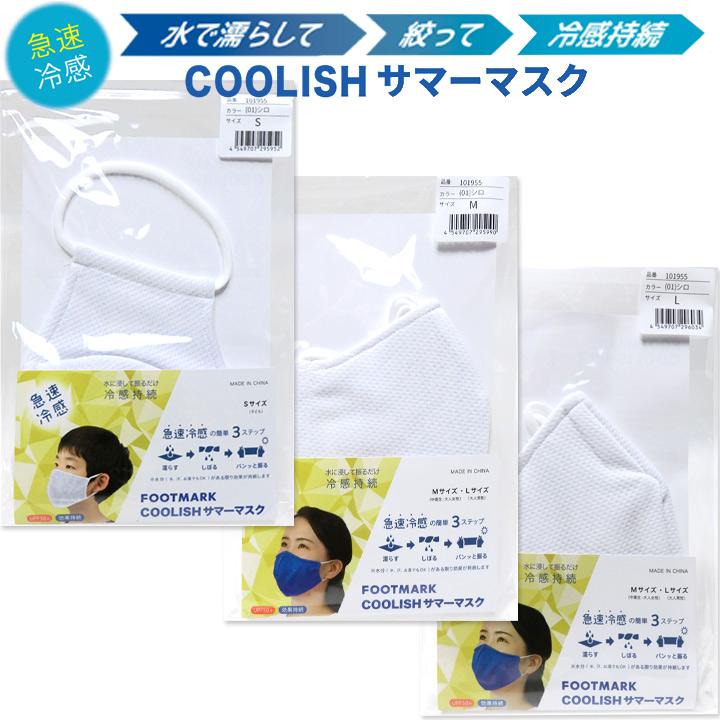 息がしやすく何度も洗える夏用マスク ※濡らさなくても使えます 決算感謝タイムセール リピーター多数 クーリッシュサマーマスク 白 L 急速冷感 S FOOTMARKフットマーク UVカット 公式 中古 M