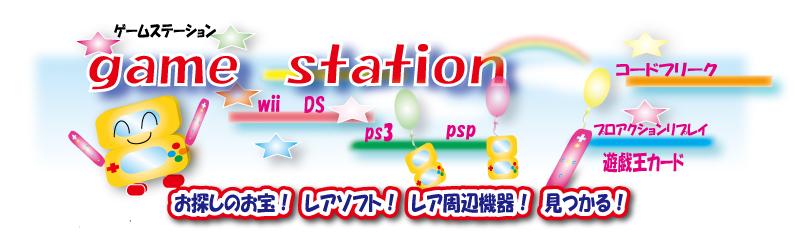 GAMESTATION:テレビゲーム