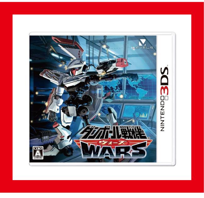 【新品】(税込価格) 3DS ダンボール戦機ウォーズ (ダンボール戦機WARS)