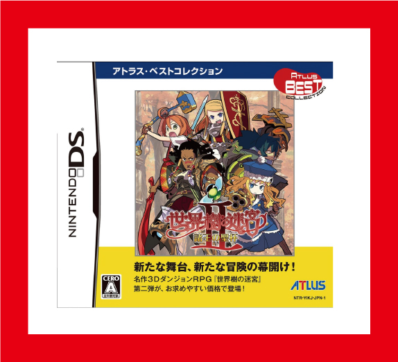 【新品】(税込価格) DS 世界樹の迷宮2諸王の聖杯 アトラスベストコレクション版