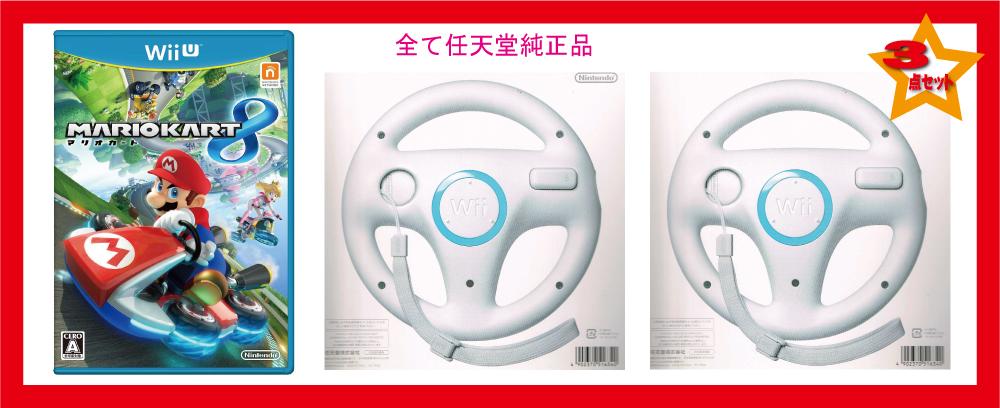 【新品】(税込価格) WiiU マリオカート8+Wiiハンドル2個 ★全て任天堂純正品