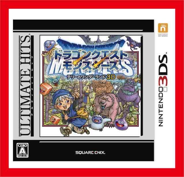 【新品】(税込価格)3DSドラゴンクエストモンスターズテリーのワンダーランド3Dアルティメットヒッツ版
