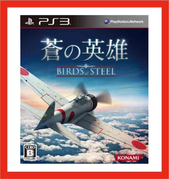 【新品】(税込価格)PS3 蒼の英雄 Birds of Steel