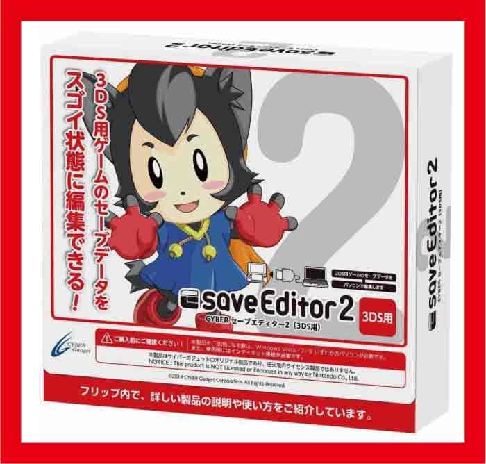 【新品】(税込価格) 3DS専用 CYBER セーブエディター2 (SAVE EDITOR2) ★新品未使用品ですが、外箱に少し傷み汚れ等がある場合がございます。