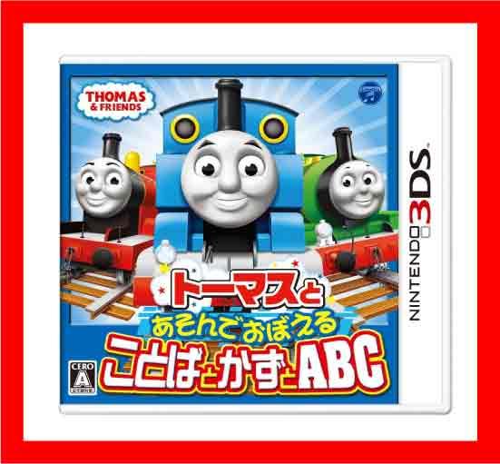 【新品】(税込価格)3DS トーマスとあそんでおぼえる ことばとかずとABC