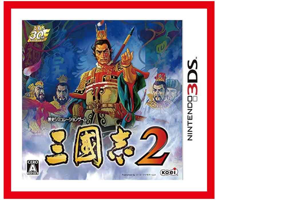 【新品】(税込価格) 3DS 三國志2 (三国志2)