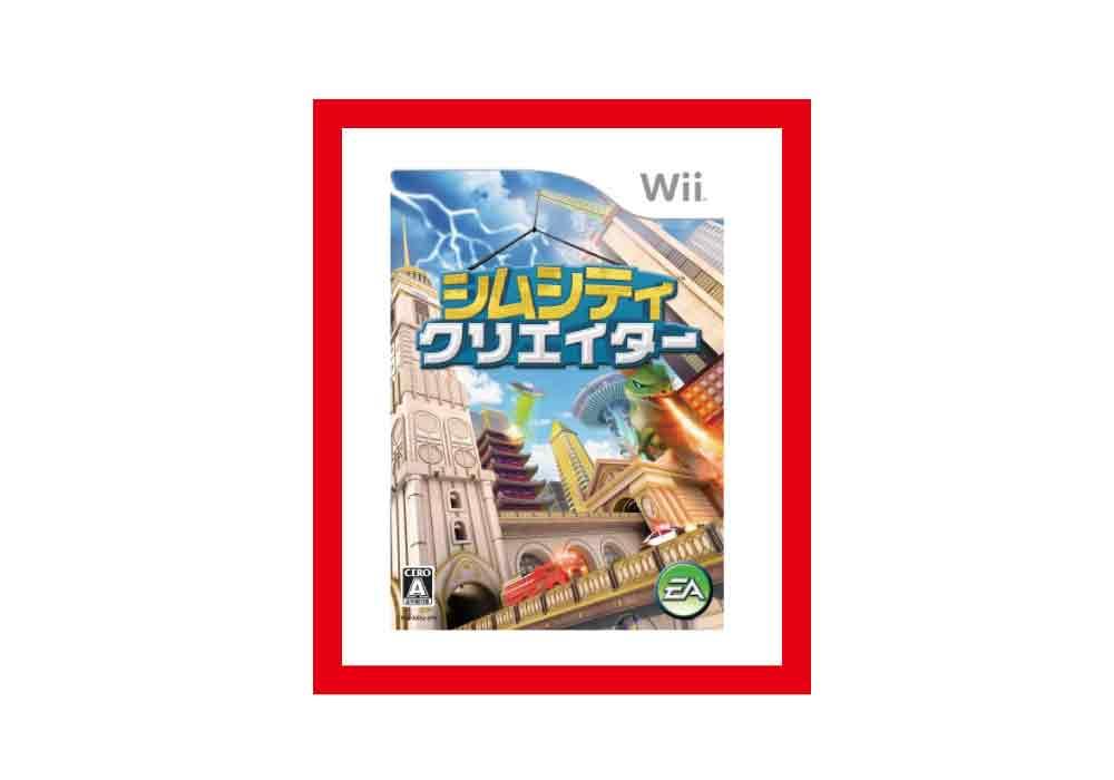 【新品】(税込価格) Wii シムシティクリエイター