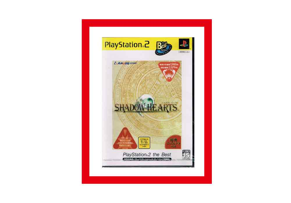 【新品】(税込価格)PS2 シャドウハーツ PlayStation2 the Best版 ★新品未使用品ですが、外袋に少し傷みがある場合がございます。