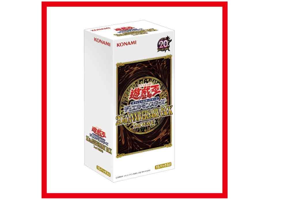 【新品】(税込価格)遊戯王 OCG デュエルモンスターズ20th ANNIVERSARY PACK 2nd WAVE (トゥエンティース アニバーサリーパックセカンドウェーブ)(1BOX 15パック入り)