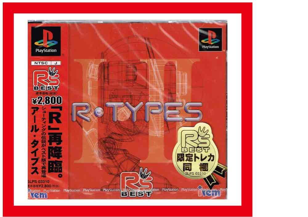 【新品】(税込価格)PlayStationソフト アールタイプス(R・TYPES) R's BEST版/新品ですが外装に少し傷み汚れ等がございます。