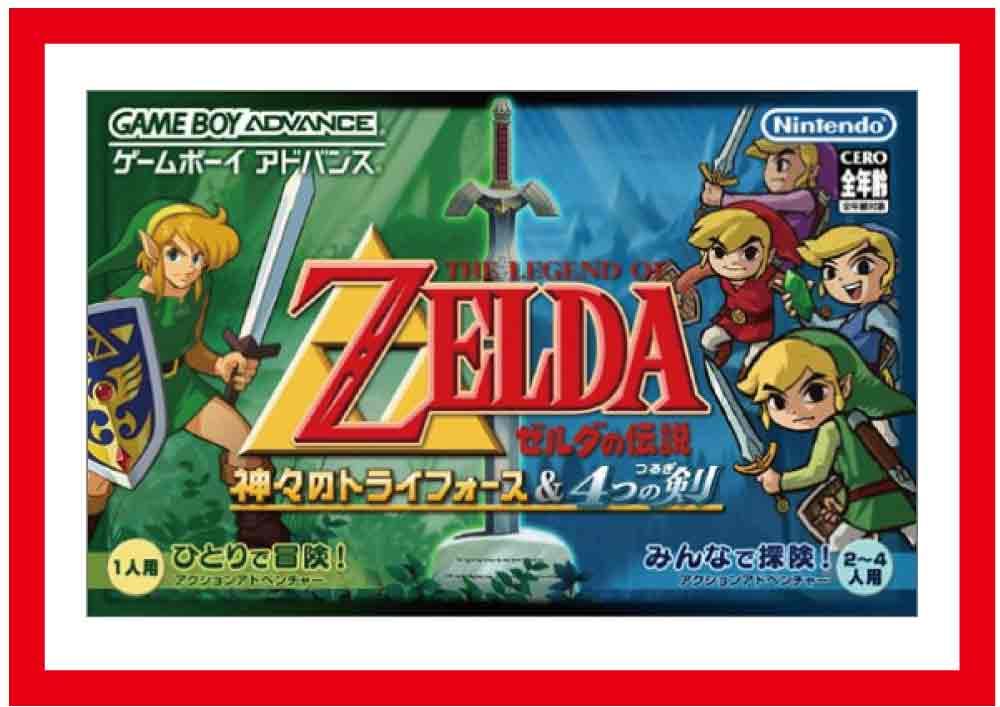【新品】(税込価格)ゲームボーイアドバンスソフト ゼルダの伝説 神々のトライフォース&4つの剣/新品ですが外箱に少し傷み汚れ等がございます。