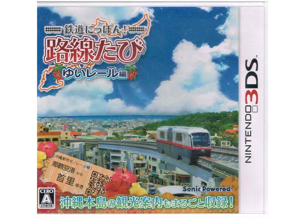 【新品】(税込価格) 3DS 鉄道にっぽん!路線たび ゆいレール編