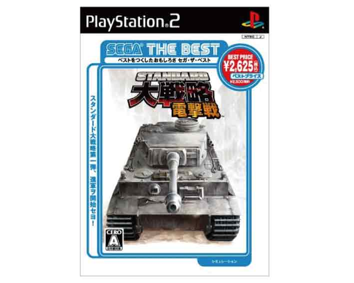 【新品】 (税込価格)PS2 スタンダード大戦略電撃戦 THE BEST版★新品未使用品ですが、外パッケージに少し傷み汚れ等がある場合がございます。