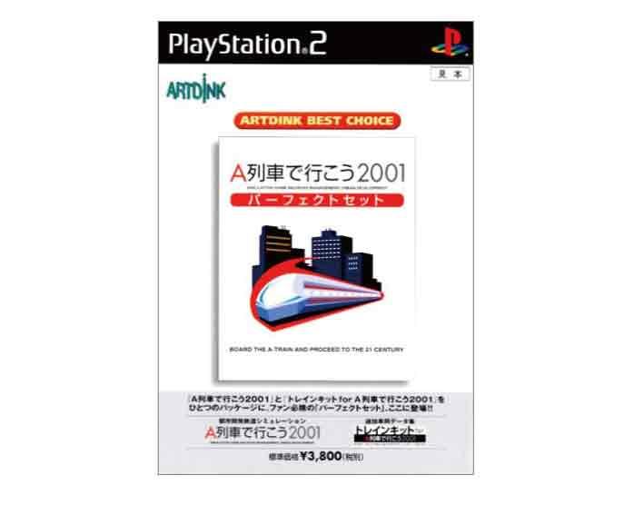 【新品】(税込価格)PS2 A列車で行こう2001パーフェクトセット ARTDINK BEST CHOICE版