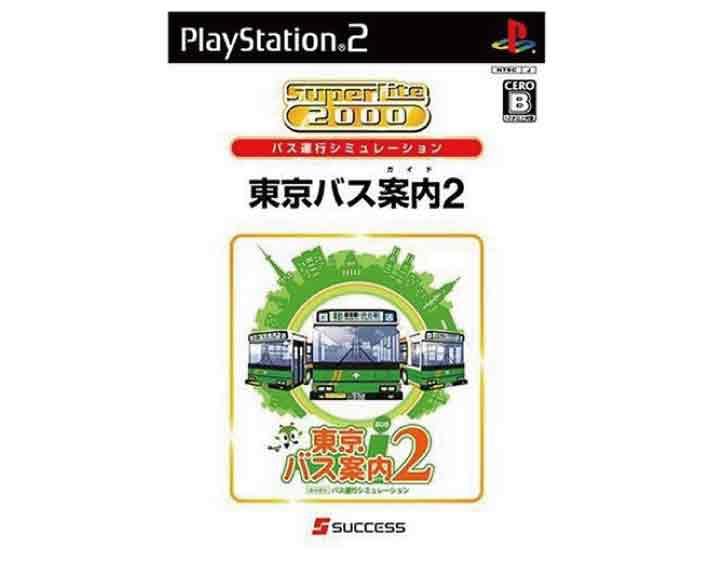 【新品】(税込価格)PS2 SuperLite2000 東京バス案内2 (東京バスガイド2) のりのりバス運行シミュレーション