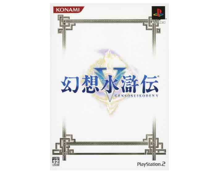 【新品】(税込価格)PS2 幻想水滸伝V(幻想水滸伝5)【初回限定版】★新品未使用ですが、外箱に少しよごれ、きず、色落ち、外袋シュリンクやぶれ等がございます。