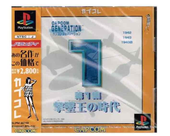 返品不可 新品 税込価格 PlayStationソフト カプコンジェネレーション第1集 ~撃墜王の時代~ 新品ですが外装に少し傷み汚れ等がある場合がございます 毎日続々入荷 カプコレ版