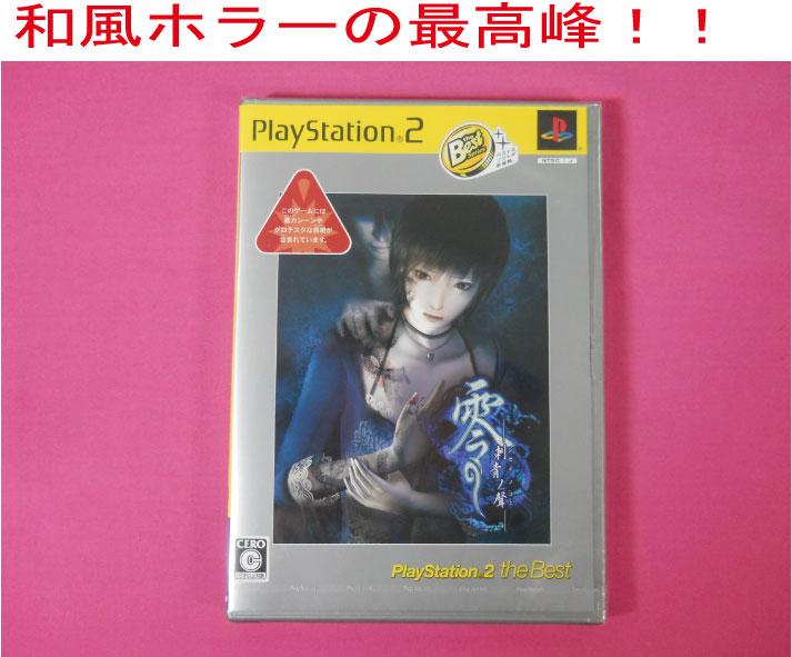 【新品】(税込価格)PS2 零~刺青の聲~PlayStation2 the Best版