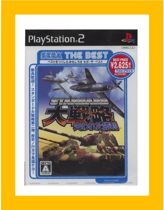 【新品】 (税込価格)PS2 スタンダード大戦略失われた勝利 SEGA THE BEST版