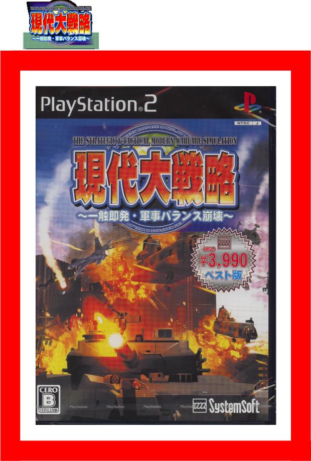 【新品】(税込価格) PS2 現代大戦略~一触即発・軍事バランス崩壊~ベスト版