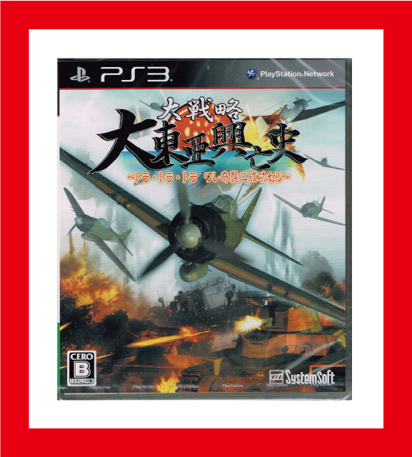 PS3 【新品】(税込価格)大戦略 大東亜興亡史 -トラ・トラ・トラ ワレ奇襲に成功セリ-