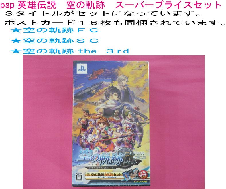 【新品】未使用・未開封(税込価格)PSP 英雄伝説 空の軌跡スーパープライスセット ポストカード16枚も同梱されています