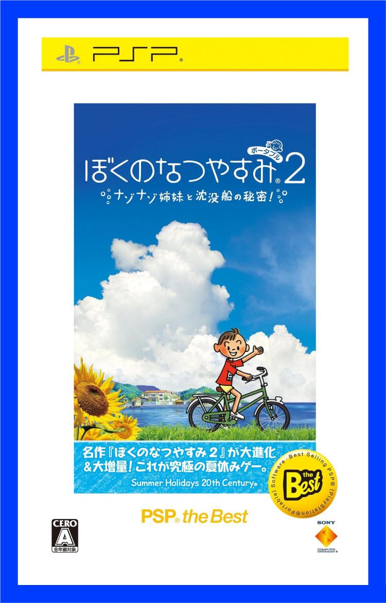 【新品】(税込価格) PSP ぼくのなつやすみポータブル2 ナゾナゾ姉妹と沈没船の秘密! ベスト版