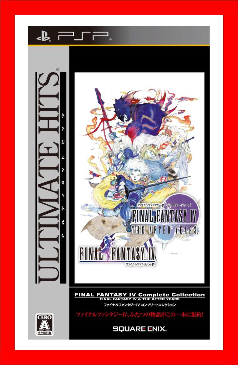 【新品】(税込価格)PSP ファイナルファンタジー4コンプリートコレクション ( FINAL FANTASY IV&ジ・アフターイヤーズ) アルティメットヒッツ版