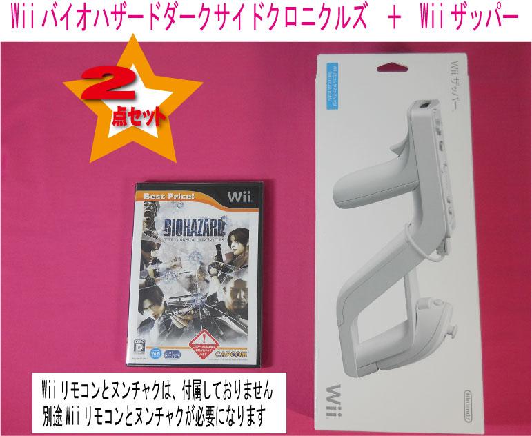 【新品】 2点セット (税込価格) Wiiバイオハザードダークサイドクロニクルズベスト版+任天堂純正品Wiiザッパー