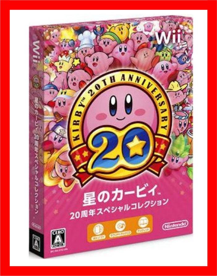【新品】(税込価格) Wii  星のカービィ 20周年スペシャルコレクション