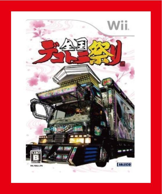 【新品】(税込価格)【新品・未使用・未開封品】 Wii 全国デコトラ祭り