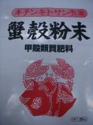【EM有機肥料】カニガラ 20kg【肥料 土壌改良】送料無料(北海道・沖縄除く)