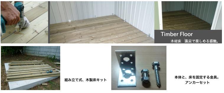 3022F2用 木製床組立セット+アンカーセット