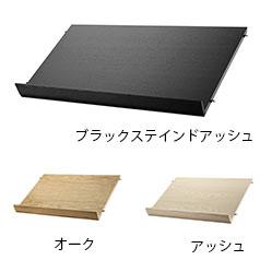 ストリングシステム マガジンシェルフ 木製w78×d30×h2cm 1-pack ブラックステインドアッシュ、 アッシュ、 オーク