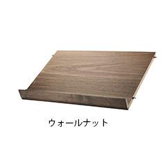 マガジンシェルフです ストリングシステム 好評 マガジンシェルフ 1-pack ウォールナット 驚きの値段 木製w78×d30×h2cm