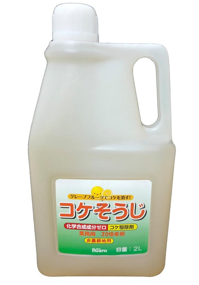 コケそうじ 業務用濃縮液 2L 20倍希釈 化学合成成分ゼロ [並行輸入品] パネフリ工業 駆除 コケ 秀逸