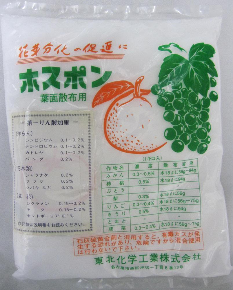 第一燐酸加里肥料 1kg ホスポンF 0-50-33 りん酸カリ肥料