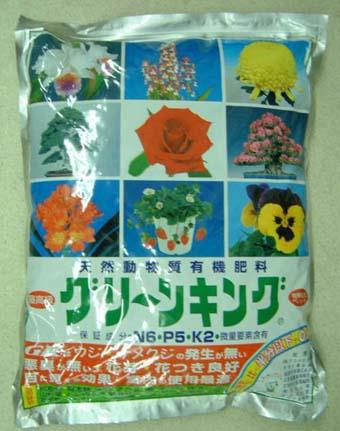 【グリーンキング】 有機肥料 肥料 5kg植物 グリーン 盆栽 家庭菜園 天然動物質有機肥料 無臭 マルタ小泉
