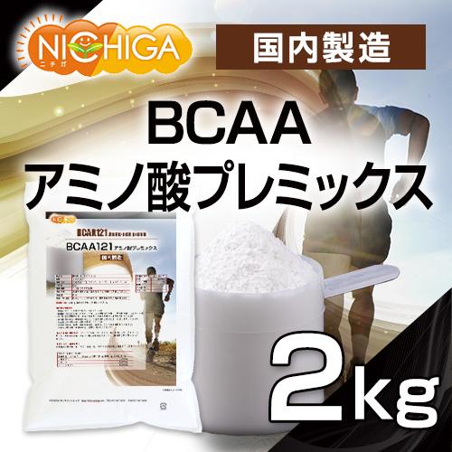 国内製造 BCAA アミノ酸プレミックス 2kg 【送料無料】 [02] NICHIGA ニチガ