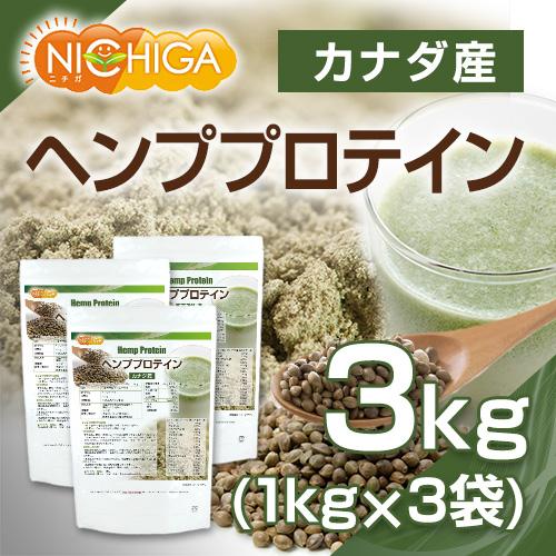 ヘンププロテイン 1kg×3袋 【送料無料】 [02] NICHIGA ニチガ