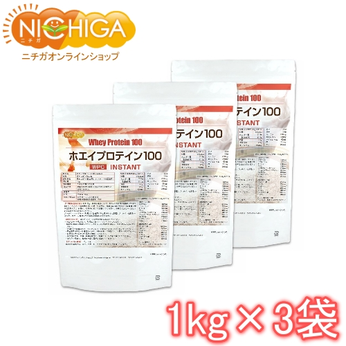 ホワイトチェダーチーズのホエイが原料 豊かな乳風味のWPCです ホエイプロテイン100 instant 1kg×3袋 保証 海外 送料無料 NICHIGA ニチガ 02 プレーン味 沖縄を除く