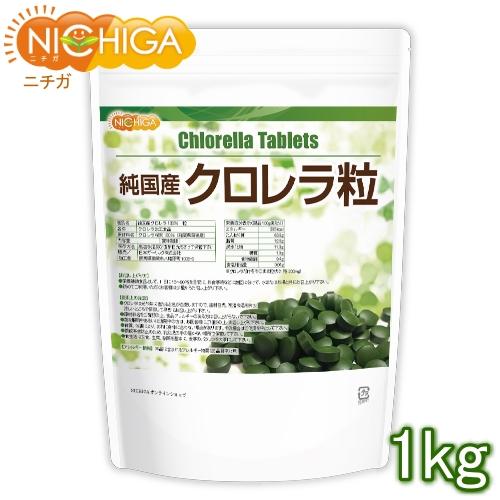 純国産クロレラ100%粒 1kg [02] NICHIGA ニチガ