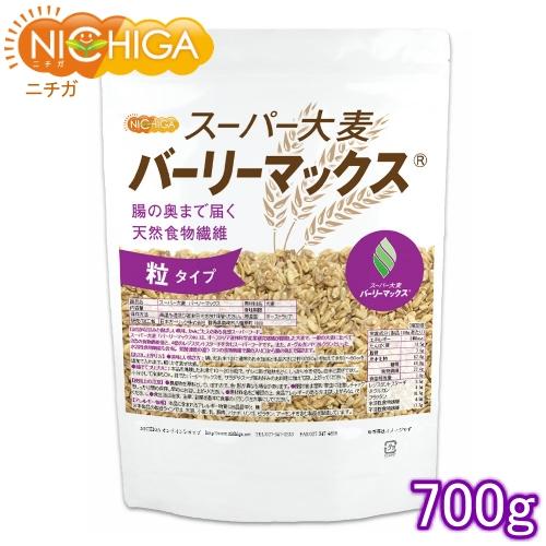 発酵速度の違う3つの食物繊維で腸の入り口から腸の奥まで届きます スーパー大麦 バーリーマックス 700g 腸の奥まで届く天然食物繊維 02 卸直営 レジスタントスターチ 大人気 ニチガ NICHIGA β-グルカン フルクタン含有